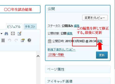 日付の変更